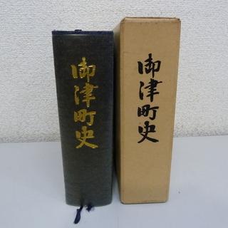 御津町史(中古)