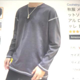 アマゾン②服