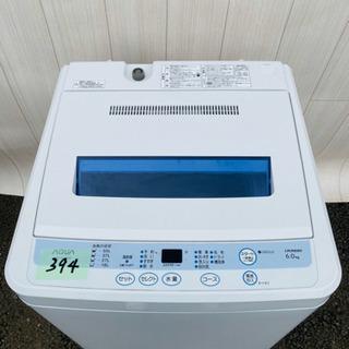 394番 AQUA✨全自動電気洗濯機⚡️AQW-S60A‼️