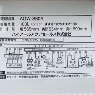 394番 AQUA✨全自動電気洗濯機⚡️AQW-S60A‼️ − 東京都