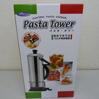 三ツ谷電機 パスタ・タワー MPT-900(未使用)