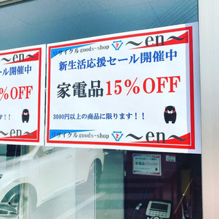 明日22日限定で全品15%オフ 熊本リサイクルショップen