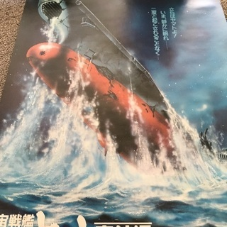 宇宙戦艦ヤマト ポスター3枚 サトウハチロー ポスター立て