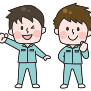 平日2Hの軽作業【現金払い相談】高校生歓迎