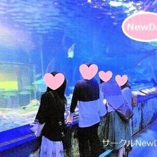 🐬水族館コン in しながわ水族館 💛 趣味別の恋活・友達…