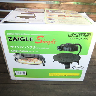 ZAIGLE Simple 赤外線無煙ロースター