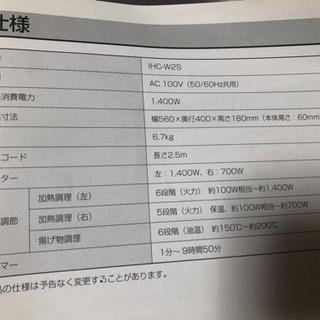IH2口 クッキングヒーター(今週中) - 家電