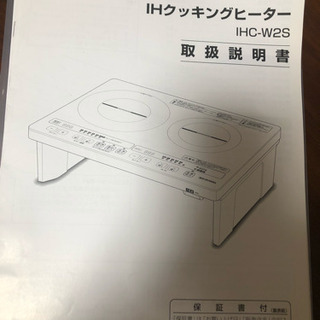 IH2口 クッキングヒーター(今週中) − 東京都