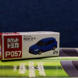MAZDA CX-5 ポケットトミカ P057