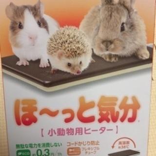小動物用ヒーター