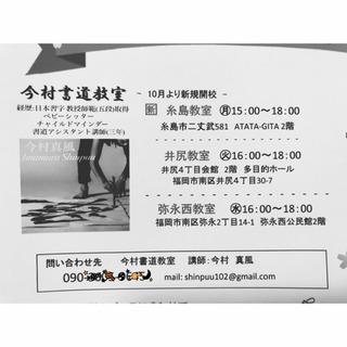 今村書道教室☆生徒募集 無料体験1回