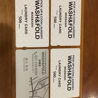 ★WASH&FOLD 前橋店 ランドリーカード¥2000分★