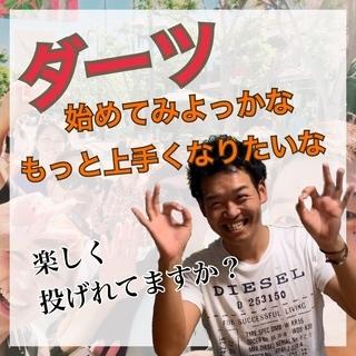 11月期【ダーツレッスン】初級〜中級者♪