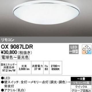 【値下げ】オーデリック 調光調色シーリングライト