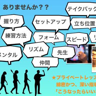 11月期【ダーツレッスン】上級〜プロ♪