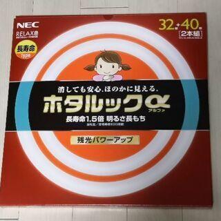 【2本新品未使用!!】32形+40型  蛍光管 丸型 電球色★ ...