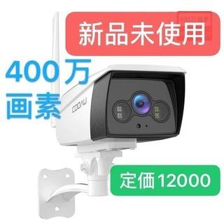 新品未使用 400万画素防犯カメラ ネットワークカメラ屋外