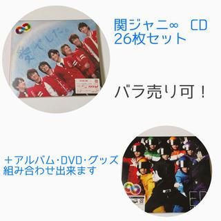 【バラ売り可】関ジャニ∞ CD 通常盤 初回限定盤