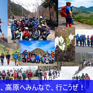 40代 未婚限定  東京登山 サークル