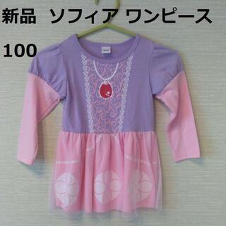【新品】ディズニー プリンセス ソフィア ワンピース 100サイズ