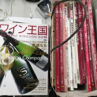 ワイン雑誌