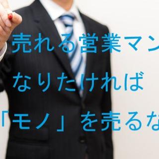 千葉県で営業!今が稼げる営業内容!
