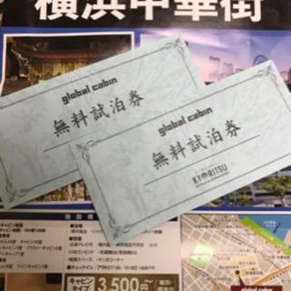 【緊急値下げ】横浜中華街、global cabinの無料宿泊券です!