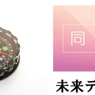 ♡恋活♡30代歳限定♡占いコン♡11月4日(月)15時♡吉方位を...