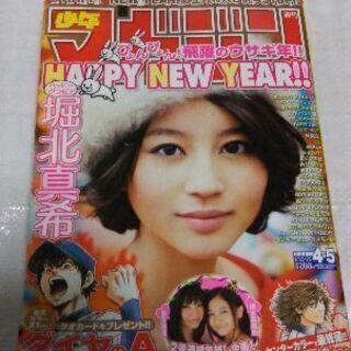 〈廃品回収に出す前のお知らせ〉堀北 真希 2011マガジンお正月...