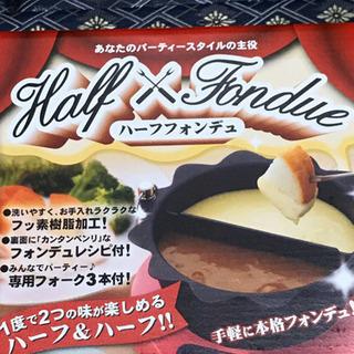 【セカンドハウス物】チーズフォンデュ機