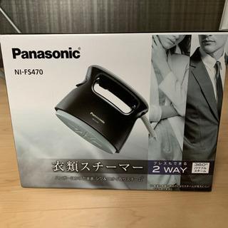 新品 ✴︎  Panasonic 衣類スチーマー アイロン
