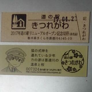 道の駅切符(きつれがわ)