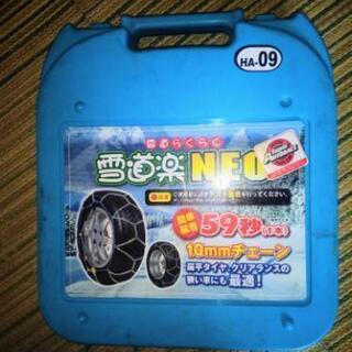 【大寒波到来!!】金属タイヤチェーン未使用 特価5000円!!