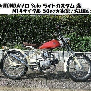 ★HONDAソロ Solo ライトカスタム 赤 MT4サイ…
