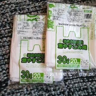 【取引予定者決定済み】岩倉市 指定袋 燃やすごみ用 30リットル...
