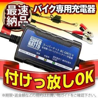 最・最終値下げ‼️【新品】全自動 12V バイクバッテリー充電器...