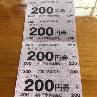 京福バス回数券
