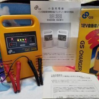 12V自動車バッテリー用充電器
