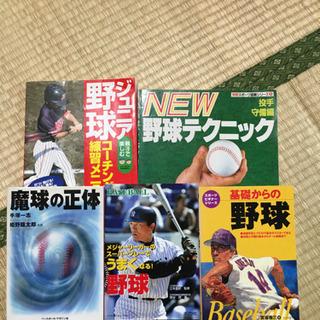 野球 練習メニュー本など