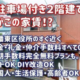 2階建戸建5K 軽1台駐車場付 初期費用0円で入居可 ペット可...