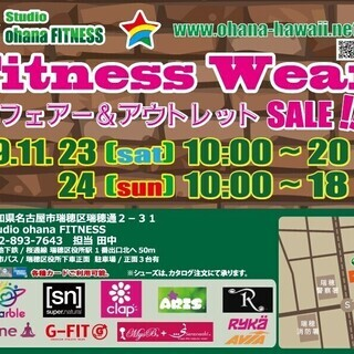 Fitness Wear 新作フェアー&アウトレットSALE