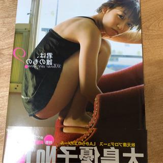 大島優子 写真集 君は、誰のもの?