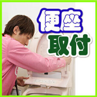 ★☆温水洗浄便座・ウォシュレットの取付&取外し★☆見積無料…