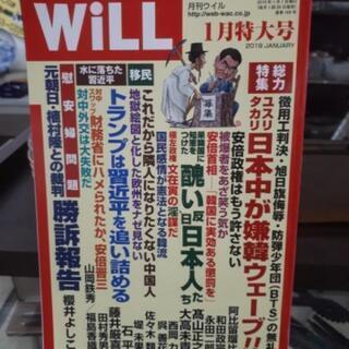 【リブラ店】WiLL 2019年1月特大号