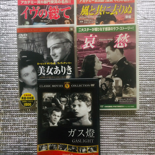 「風と共に去りぬ」他 名作DVD 7本