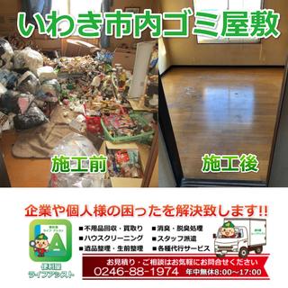いわき市内で片付け・不用品回収にお困りなら いわき便利屋ライフアシストにお任せください♬ - 不用品回収