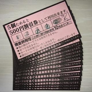 【ぐるぐる倉庫割引券】500円x13枚 合計6500円分