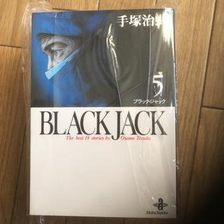 ブラックジャック1.2.3.5.7