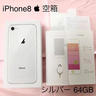 iPhone8  空箱 シルバー 64GB 説明書 シール ピン 付