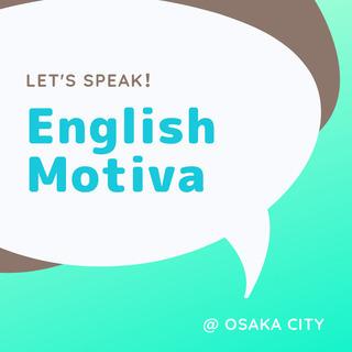 English Motiva ワンコイン英語勉強会 11/9(土...